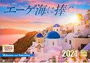 【楽天ブックス限定特典付】エーゲ海に捧ぐ 2021年 カレンダー 壁掛け 風景