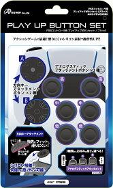 PS5コントローラ用 プレイアップボタンセット(ブラック)