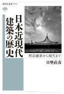 【予約】日本近現代建築の歴史 明治維新から現代まで