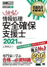 情報処理教科書 情報処理安全確保支援士 2021年版 (EXAMPRESS) [ 上原 孝之 ]
