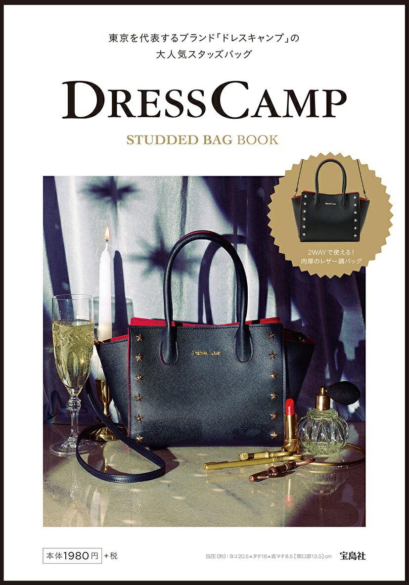 DRESS CAMP STUDDED BAG BOOK ([バラエティ])
