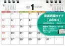 シンプル卓上カレンダー(A6ヨコ)(2014年)