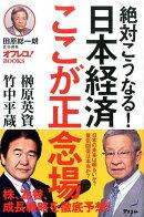 田原総一朗責任編集 オフレコ!BOOKS 絶対こうなる!日本経済ここが正念場!