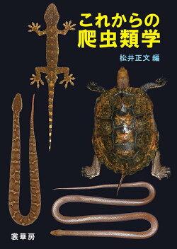 これからの爬虫類学