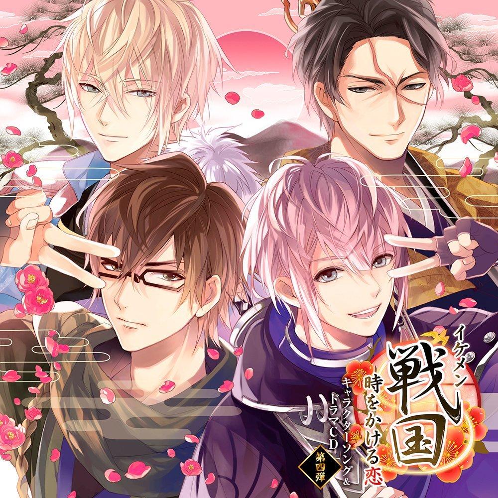 イケメン戦国◆時をかける恋 キャラクターソング&ドラマCD 第四弾 [ (ゲーム・ミュージック) ]