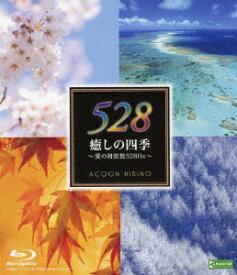 癒しの四季〜愛の周波数528Hz〜【Blu-ray】 [ ACOON HIBINO ]