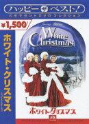 ハッピー・ザ・ベスト!::ホワイト・クリスマス スペシャル・エディション