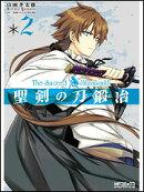 聖剣の刀鍛冶(2)