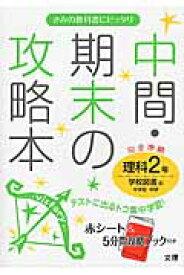 学校図書版理科2年 (中間・期末の攻略本)