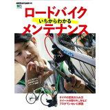 ロードバイクいちからわかるメンテナンス (エイムック BiCYCLE CLUB別冊)