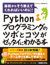 Pythonプログラミングのツボとコツがゼッタイにわかる本 [ Shannon Lab株式会社 ]