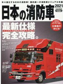 日本の消防車(2021) 年々進化する日本の消防車!国内唯一の消防車ビジュアル年鑑 (イカロスMOOK Jレスキュー特別編集)