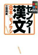 センター漢文 8本のモノサシ