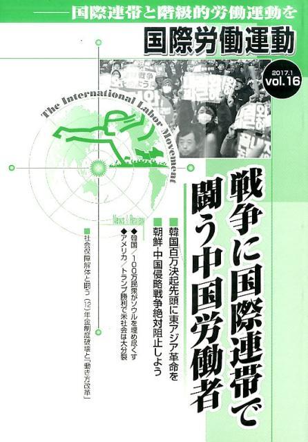 国際労働運動(vol.16(2017.1)) 国際連帯と階級的労働運動を 戦争に国際連帯で闘う中国労働者 [ 国際労働運動研究会 ]