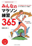 タロウメソッドみんなのマラソン練習365