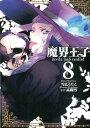 魔界王子devils and realist(8) (IDコミックス ZERO-SUMコミックス) [ 雪広うたこ ]