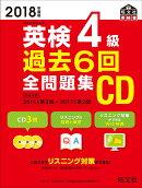 2018年度版 英検4級 過去6回全問題集CD