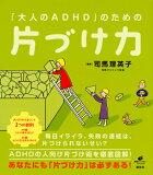 「大人のADHD」のための片づけ力 (健康ライブラリースペシャル)