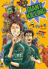 GIANT KILLING(13)