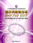 糖尿病療養指導ガイドブック(2017)