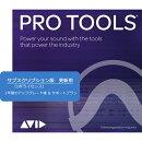 Pro Tools - 1 Year Subscription 更新用 1年間のアップグレード権 & サポートプラン 学生・教員用