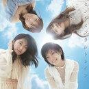 センチメンタルトレイン (初回限定盤 CD+DVD Type-C)