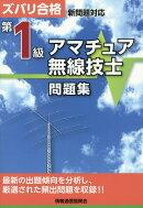 第1級アマチュア無線技士問題集第4版