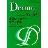 Derma.(205) 食物アレルギーマニュアル