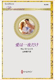 【POD】愛は一夜だけ (ハーレクイン・ロマンス 【ワイド版】) [ キム・ローレンス ]