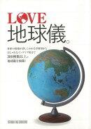 【バーゲン本】LOVE地球儀。