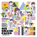 SIX SHAME FACES 〜今夜も最高!!!!!!〜