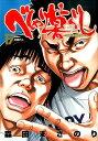 べしゃり暮らし(17) 忘却の人 (ヤングジャンプ・コミックス) [ 森田まさのり ]
