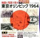 地図と写真で見る東京オリンピック1964