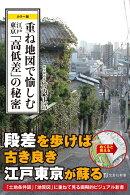 重ね地図で愉しむ江戸東京「高低差」の秘密