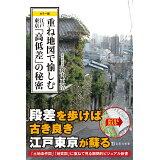 重ね地図で愉しむ江戸東京「高低差」の秘密 (宝島社新書)