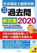 社会福祉士国家試験過去問解説集2020