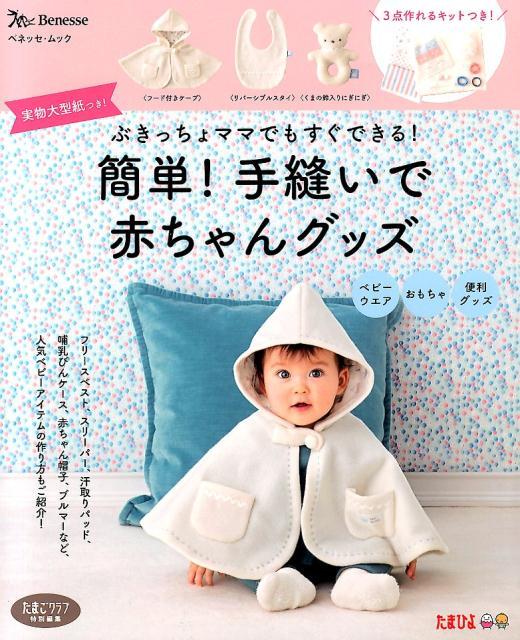 簡単!手縫いで赤ちゃんグッズ ぶきっちょママでもすぐできる! (ベネッセ・ムック たまごクラブ特別編集)