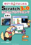 ゆび1本ではじめるScratc h3.0かんたんプログラミング[応用編]