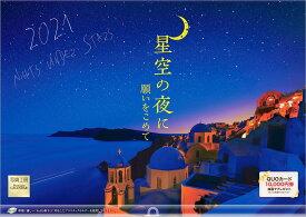 【楽天ブックス限定特典付】星空の夜に 願いをこめて 2021年 カレンダー 壁掛け 風景 (写真工房カレンダー)