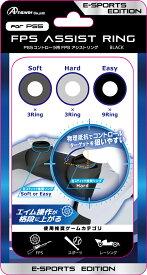 PS5コントローラ用 FPSアシストリング(ブラック)