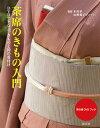 茶席のきもの入門 DVDでまなぶ、きものと袴の着付け [ 木村孝(染織研究) ]