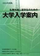 私費外国人留学生のための大学入学案内(2014年度版)