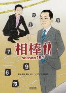 相棒season15(下)