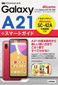 ゼロからはじめる ドコモ Galaxy A21 SC-42A スマートガイド [ 技術評論社編集部 ]