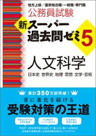新スーパー過去問ゼミ5 人文科学 (『新スーパー過去問ゼミ5』シリーズ) [ 資格試験研究会 ]