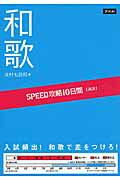 SPEED攻略10日間国語和歌