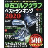 中古ゴルフクラブベストランキング(2020) 人気・実力の500機種売買価格掲載! (プレジデントムック)