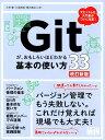 Gitが、おもしろいほどわかる基本の使い方33改訂新版 [ 大串肇 ]