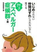 【バーゲン本】真っ先に読むアスペルガー症候群の本