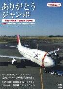 ありがとうジャンボ 〜The Final Touch Down〜 JAL Boeing747 Memorial DVD